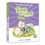 蓝皮鼠和大脸猫故事全集・蝙蝠斗篷(美绘注音版)