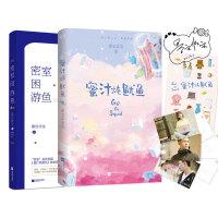 蜜汁炖鱿鱼+密室困游鱼(姐妹篇 墨宝非宝作品)