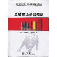 【正版二手书9成新左右】(领图*金融市场基础知识(证券从业资格考试辅导用书 证券从业资格考试命题研究组 立信会计出版社