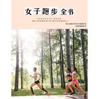 【正版二手书9成新左右】女子跑步全书 (美)巴里奥斯,益跑网编辑部 中国发展出版社
