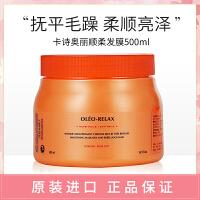 Kerastase/卡诗 奥丽顺柔发膜500ml 进口专业洗护 深层滋养干枯毛躁的头发 营养护理