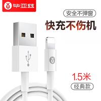 毕亚兹 适用苹果数据线Xs Max/XR/8/7手机快充充电器线USB电源线1.2米 支持iPhone6s/7P/8/i