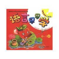 语言早早学(0-1岁),刘华,未来出版社,9787541748189