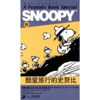 SNOOPY史努比双语故事选集 18 酷爱旅行的史努比,(美)舒尔茨 原著,王延,杜鹃,徐敏佳,21世纪出版社,978