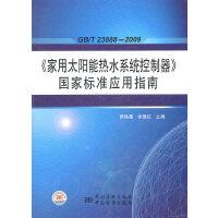 GB/T 23888-2009《家用太阳能热水系统控制器》国家标准应用指南