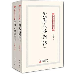民国人物列传(上、下)