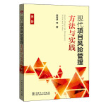 现代项目风险管理方法与实践 第二版