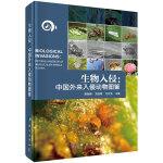 生物入侵:中国外来入侵动物图鉴