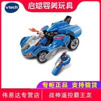 VTech伟易达变形恐龙战神遥控霸王龙 恐龙玩具 霸王龙 遥控变汽车 蓝色