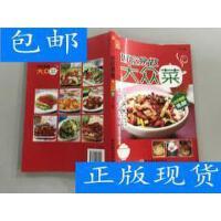 [二手旧书8成新]好吃易做大众菜 /阿朵 著 中国轻工业出版社
