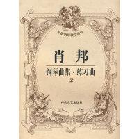 肖邦钢琴曲集 练习曲2 曲国彦文 时代文艺出版社 9787538712551
