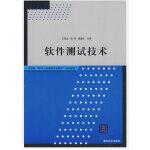 """软件测试技术(教育部""""软件工程课程体系研究""""规划教材)"""