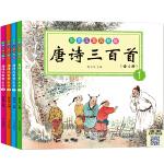 唐诗三百首(套装共4册)(儿童版・注音・彩图)(扫二维码免费下载光盘)