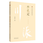 李孔定·川派中医药名家系列丛书