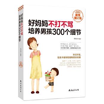 不打不骂培养男孩(增订版)(pdf+txt+epub+azw3+mobi电子书在线阅读下载)