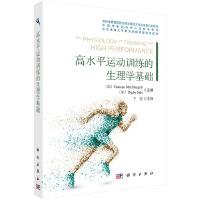 高水平运动训练的生理学基础