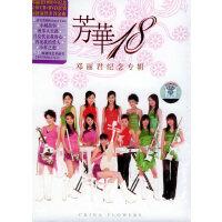 芳�A18:���君�o念�]�(CD+DVD)