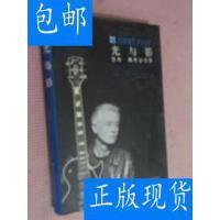 [二手旧书9成新]光与影:吉米・佩奇谈话录 精装本 /布莱德・托