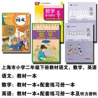 上海小学课本语文数学英语2/二年级第二学期下册新沪教版教材书