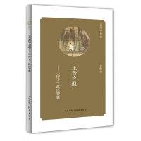 华夏文库 经典解读系列 王者之道――《荀子》政治智囊