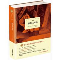 诺贝尔文学奖大系――葡萄压榨机