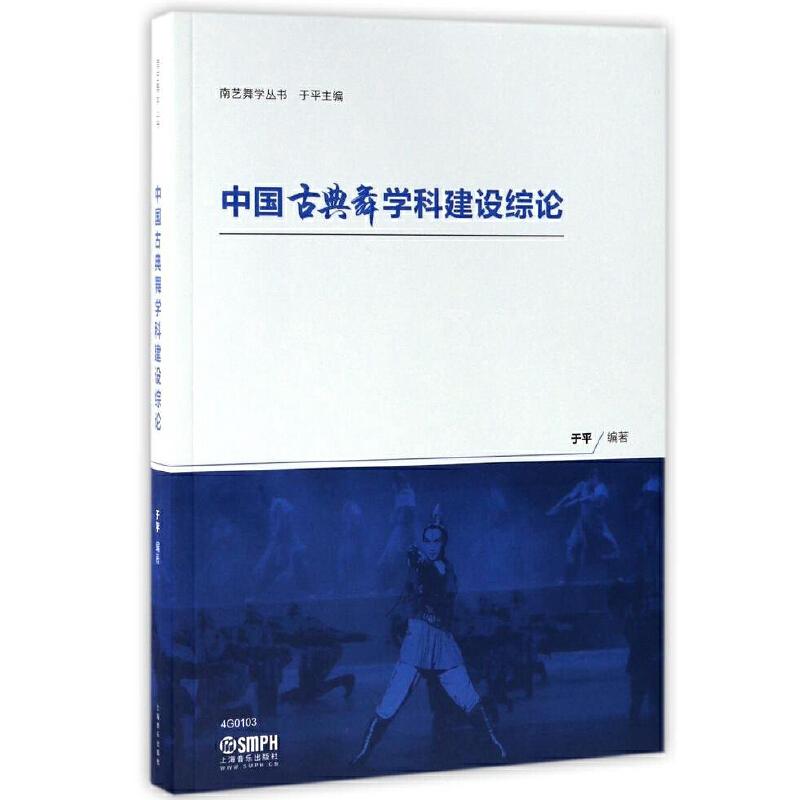 中国古典舞学科建设综论