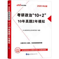 考研政治真题中公2020考研政治10+2 10年真题2年模拟
