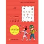 中国经典童谣诵读100首