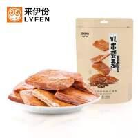 【来伊份】五香味蛋白素肉168g豆干素食豆制品零食小吃小包装