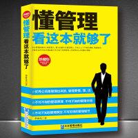 懂管理看这本就够了正版企业管理者书籍管理方面的书籍领导力带团队如何说管员工才会听不懂带团队书人力资源行政酒店团队管理书