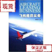 【旧书二手书9成新】飞机租赁实务9787801707086