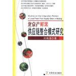 北京产鲜果供应链整合模式研究,刘瑞涵,中国农业出版社,9787109138506