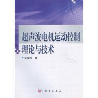 超声波电机运动控制理论与技术,史敬灼,科学出版社,9787030324870
