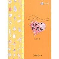淘淘丛书 小丫林晓梅(美绘本)