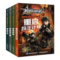 聪明的顺溜之雄鹰小子特种兵成长系列小说(4册)