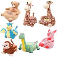 毛绒玩具长颈鹿恐龙儿童懒人卡通座椅凳沙发男女孩圣诞节生日礼物