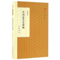 中国近代史新编(跟大师学国学・精装版)