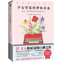 少女作家的梦和青春(37万人验证过的口碑之作!别急,我们慢慢都会变成更好的人。)