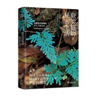 蕨类植物的秘密生活(自然文库)