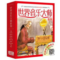 世界音乐大师系列(德国原版引进共10册)