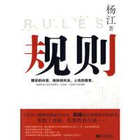 【正版二手书9成新左右】规则 杨江 新世界出版社