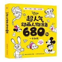 迪士尼超人气动画人物涂色680例,童趣出版有限公司 编,人民邮电出版社