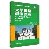 东方大学俄语阅读教程(2)