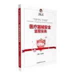 """医疗器械安全监管实务(""""四品一械""""安全监管实务丛书)"""