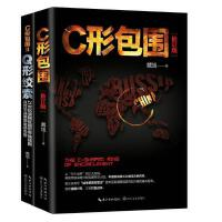 C形包围+Q形绞索 全2册 从C形包围到Q形绞索 美国对华围堵 美国做局 中国如何拆招 追踪美国对华战略新态势