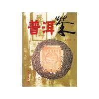 【旧书二手书85成新】普洱茶/邓时海