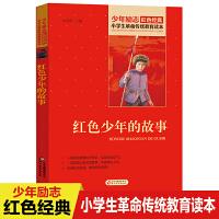 红色少年的故事 正版小学生三四五六年级课外书必读少年励志红色经典书籍 爱国主义革命传统教育读本班主任推荐9-12-15