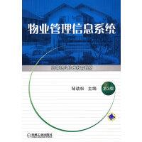 物业管理信息系统