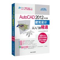"""AutoCAD 2012中文版建筑设计从入门到精通(配光盘)(清华社""""视频大讲堂""""大系CAD/CAM/CAE技术视频大"""