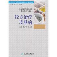 北京中医医院皮肤科聚友会系列讲稿1・经方治疗皮肤病